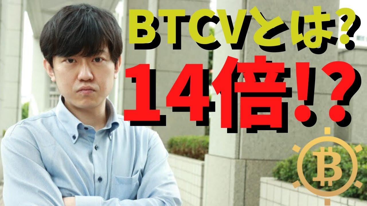 【仮想通貨】ビットコインボルト(BTCV)とは?月利20%の報酬をもらう方法、購入できる取引所、評判など解説しています!最新情報。 #ビットコイン #仮想通貨 #BTC