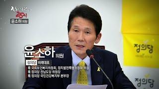 국회의원25시_278회 윤소하 의원 편[2017.02.22]
