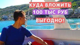 Куда Вложить 100000 рублей - Самое Выгодное Вложение Денег (Мое Мнение)