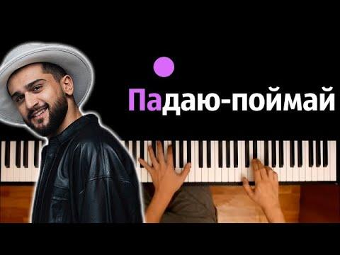 JONY - Падаю - Поймай ● караоке | PIANO_KARAOKE ● ᴴᴰ + НОТЫ & MIDI