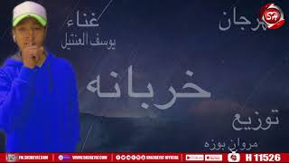 تحميل اغاني مجانا مهرجان خربانه - يوسف العنتيل - MAHRAGAN KHARBANA - YOUSEF EL3ANTEL - 2020