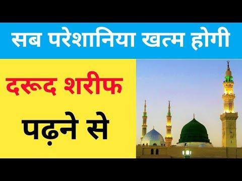 Darood Sharif Ki Fazilat   Dua Qabool Hone Ka Wazifa   Wazifa For Success   Juma Ka Wazifa