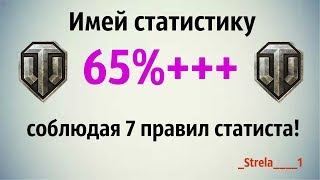 Семь правил -  и статистика растет! WOT