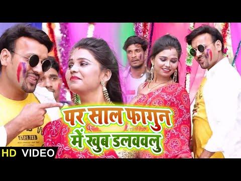 #Video पर साल फागुन में खूब डलववलू | Sanjeev Rapper का New Bhojpuri Holi Song 2020 | TaleAct Music