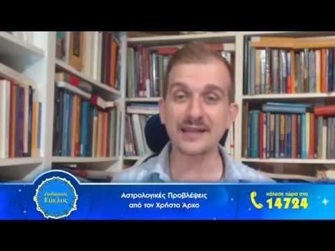 Αστρολογικές Προβλέψεις των Ζωδίων και του Κόσμου, σε βίντεο