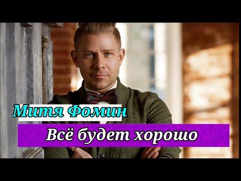 Митя Фомин – Всё будет хорошо (Dj Simka & Altegro Remix)