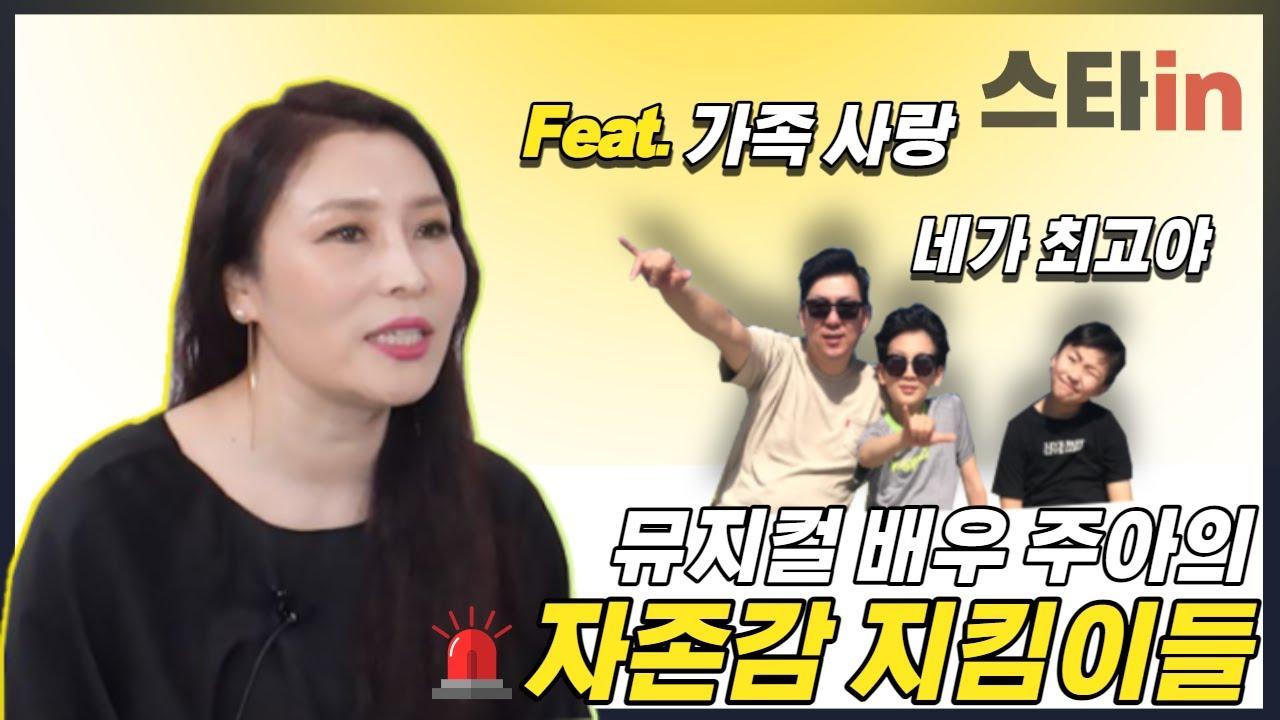 뮤지컬 배우 주아의 자존감 지킴이들 feat.가족사랑