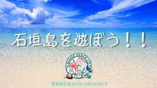 冒険島石垣 ALOALO BEACH川平
