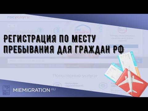 Регистрация по месту пребывания для граждан РФ