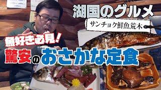 【湖国のグルメ】サンチョク鮮魚荒木【お魚好き必見!驚安定食】