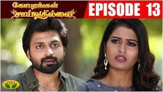 மீரா மனோவின் அழகான காதல் கதை ஆரம்பம்!  | Gopurangal Saivathillai | Episode - 13