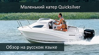 Для рыбалки катера с каютой