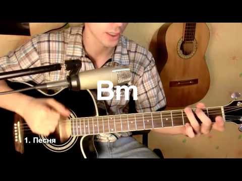 Как играть на гитаре Дыхание - Наутилус Помпилиус: бой, аккорды, табы, урок