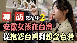 【專訪】安徽女孩在台灣//從抱怨台灣到想念台灣【CC字幕】