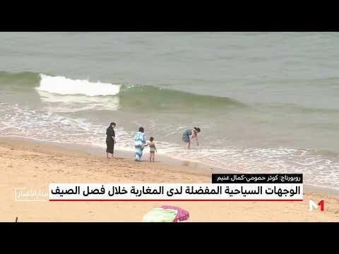 العرب اليوم - شاهد: وجهات سياحية مفضّلة لدى المغاربة في فصل الصيف