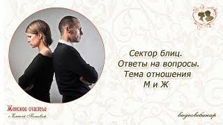 Сектор блиц  Ответы на вопросы  Тема Отношения М и Ж Елена Попова