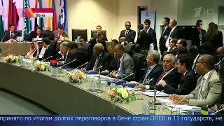 Страны ОПЕК ине-ОПЕК продлили действие соглашения обограничении добычи нефти.