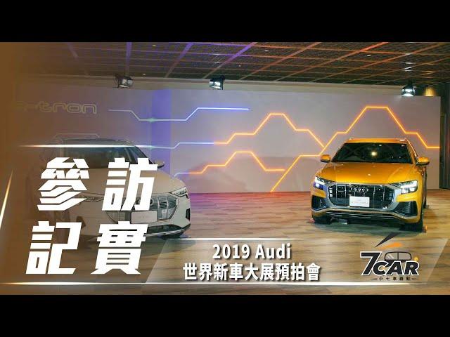 奧迪五款新車準備登場 Audi A1、Audi e-tron、Audi Q8 搶先亮相