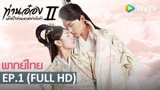 ซีรีส์จีน   ท่านอ๋องเมื่อไรท่านจะหย่ากับข้า ภาค 2(The Eternal Love S2)   EP.1 Full HD   WeTV