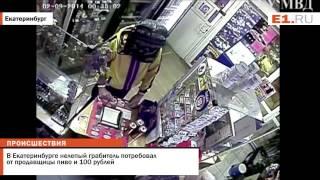 В Екатеринбурге нелепый грабитель потребовал от продавщицы пиво и 100 рублей