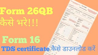 How to apply and fill Form 26QB   Form 16B TDS certificate kaise download kare   TAKNIK
