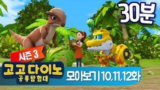 [시즌3] 고고다이노 모아보기 10~12화 | 이어보기 | 연속보기 | 30분 | 30분보기 | 고고다이노 공룡탐험대 | 공룡 | 공룡송 | 브라키오사우루스