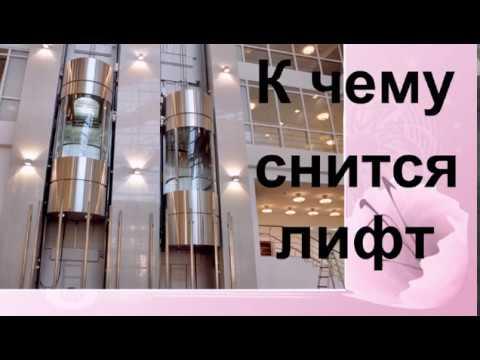 К чему снится лифт.Сонник от Ирины