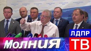 Жириновский: Трамп будет бомбить Иран
