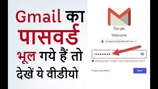 gmail login trouble 😢 forgot gmail password | gmail account recovery