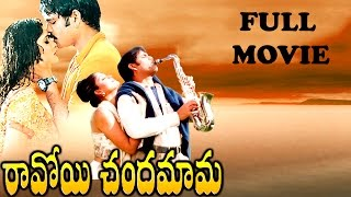 Ravoyi Chandamama Full Length Movie || Nagarjuna, Aishwarya Rai, Anjala Zhaveri, Keerthi Reddy