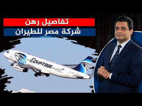 رهن شركة مصر للطيران