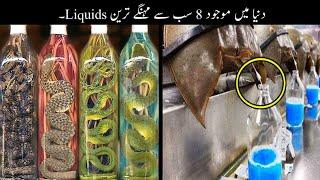 8 Most Expensive Liquids In The World | دنیا کے مہنگے ترین مواد | Haider Tv