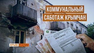 Крымчане не платят «новый налог» | Крым.Реалии ТВ