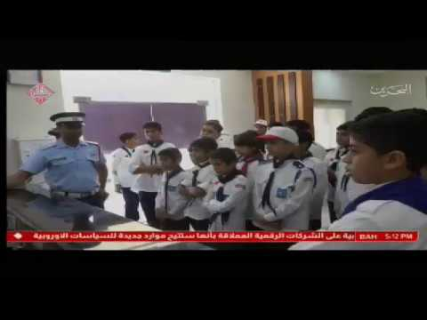 Activities of the Police Directorate to mark the Community Partnership Day/ Bahrain Today 2018/3/22
