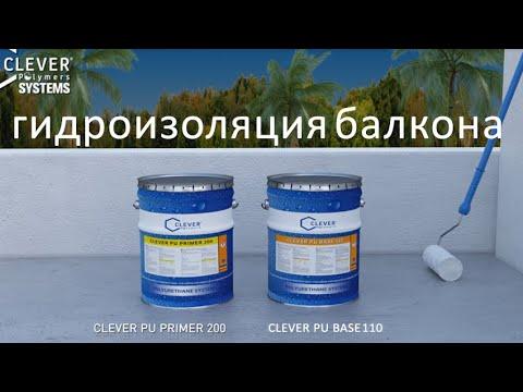 Полиуретановая грунтовка Clever PU Primer 200 youtube