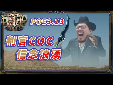 【POE小教室】判官戰法COC信念浪湧 打王意外猛?