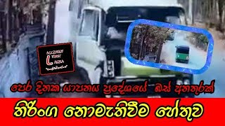 JAFNA BUS ACCIDENT | SRI LANKA ROAD ACCIDENT | 2019 4 6 ACCIDENT FIRST LANKA | PRAVET BUS ACCIDENT
