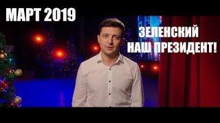Владимир Зеленский - наш президент!