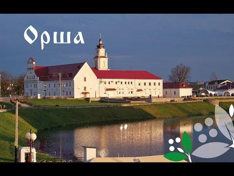 Орша.  Беларусь