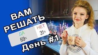ПОДПИСЧИКИ УПРАВЛЯЮТ МОИМ ДНЕМ //  #День1 Понедельник