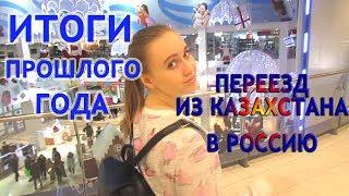 Итоги прошлого года. переезд из Казахстана в Россию.