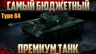 Type 64 WoT - Бюджетный премиум танк | Смотрим