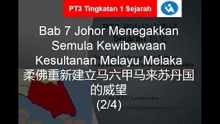 [读书仔] PT3 Sejarah Tingkatan 1 Bab 7(2/4) Bab 7 Johor Menegakkan Semula Kewibawaan Melaka
