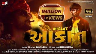 AUKAAT (Full Video) | ઔકાત | Gujarati Video Song 2021 | Mahesh Vanzara | Sushil Shah | @SEM FILMS