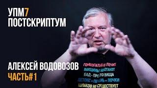 Алексей Водовозов. Постскриптум - УПМ7. Часть #1
