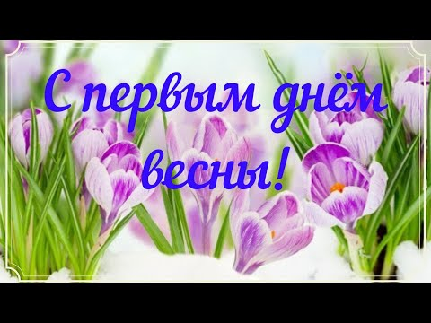 С первым днем весны!\\Happy first day of spring!