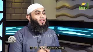 العبد الموفق ج 7 برنامج روائع بن القيم مع فضيلة الشيخ عمرو أحمد