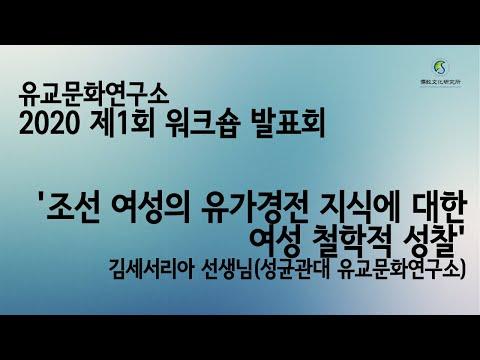[2020 워크숍 발표회] 조선 여성의 유가경전 지식에 대한 여성 철학적 성찰 - 김세서리아 선생님(성균관대 유교문화연구소)