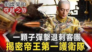 【劉燦榮穿越之旅】一顆子彈擊退刺客團 揭密帝王第一護衛隊