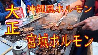 【大阪】【大正】【リトル沖縄】「沖縄風ホルモン 宮城ホルモン」一串¥60~Japanese street food 「Grilled Horumon」 Osaka Japan